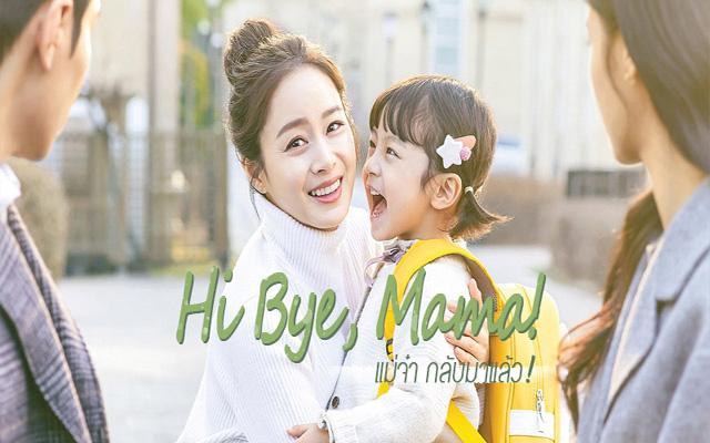 Hi Bye, Mama! : บ๊ายบายแม่จ๋า